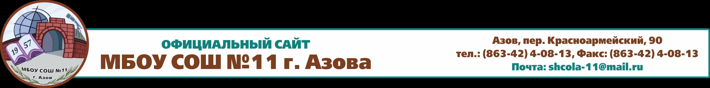 Официальный сайт МБОУ СОШ №11 г.Азова Ростовской области